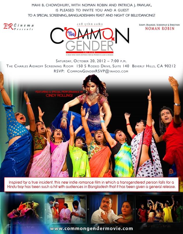 বাংলাদেশের চলচ্চিত্র 'কমন জেন্ডার_ দ্য ফিল্ম' একুশ নিউজ মিডিয়া জাহান হাসান সিন্ডি রাওলিং cindy rolling common gender BADAM Jahan Hassan